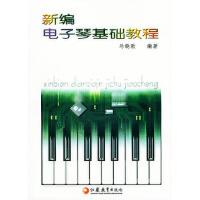 【新书店正版】新编电子琴基础教程马晓歌江苏教育出版社9787534332302