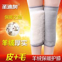 羊毛护膝保暖护膝盖护腿 腿部受凉皮毛一体 加长加厚男女士老年人