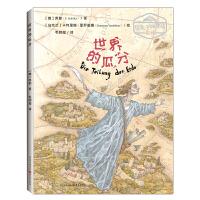 【重庆出版社仓库直发正版】《世界的瓜分》给孩子的德语名诗 席勒著 儿童文学诗歌绘本 图画故事 外国诗歌