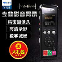 「 包邮 」飞利浦VTR8000录音笔录像专业高清降噪远距声控商务摄像视频MP3
