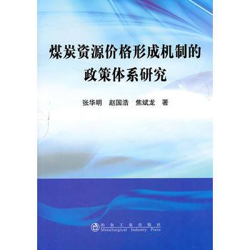 煤炭资源价格形成机制的政策体系研究张华明 9787502455637