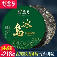 2018春茶 新益号传承第4代名山古300冰岛地界 普洱茶生茶叶生普茶