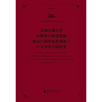 美国哈佛大学哈佛燕京图书馆藏蒙文文献汇刊·第37、38册  基督教《圣经》篇章译本(全2册) 正版图书,实体店销售,请放心订购,可出清单,开发票