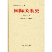 【新书店正版】国际关系史(第十二卷)(1990-1999)方连庆,刘金质9787501230082世界知识出版社