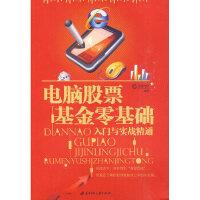 电脑股票基金零基础九摩理财著华中科技大学出版社9787560958354