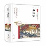 【正版新书直发】战国策刘向,苏智恒团结出版社9787512657014