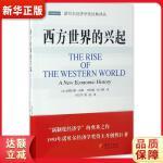 西方世界的兴起 [美] 道格拉斯诺斯 罗伯斯托马斯著 厉以平 蔡 磊 华夏出版社 9787508091594 新华正版