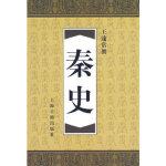 秦史王蘧常 撰9787532528158上海古籍出版社