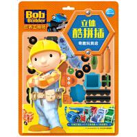 巴布工程师立体酷拼插:奇趣玩具店 英国HIT娱乐有限公司 9787556039456 长江少年儿童出版社【直发】 达额立