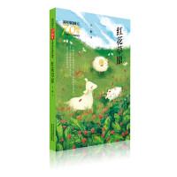 新中国成立70周年儿童文学经典作品集 红花草原