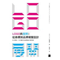 【预订】LOGO�c展�_:�纳�说狡放埔��X�O� - 5大�I域×105��知名品牌�O�案例集 旗�� 繁体中文