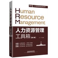 人力资源管理工具箱(第2版)(货号:MLS) 9787113218188 中国铁道出版社 徐伟
