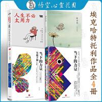 埃克哈特 托利作品集全4册 《当下的力量》《当下的力量实践手册》《新世界灵性的觉醒》《幸运之书》
