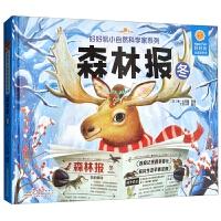 正版全新 森林报:冬/好好玩小自然科学家系列