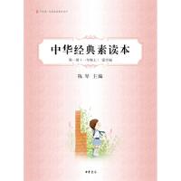 【新书店正品包邮】中华经典素读本第一册 陈琴 中华书局 9787101086201
