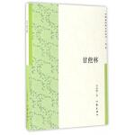 正版全新 中国多民族文学丛书(第三辑):甘蔗林