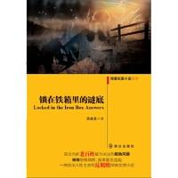 【正版新书直发】锁在铁箱里的谜底吴建发9787501453443群众出版社