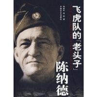 【二手书9成新】飞虎队的老头子陈纳德舒绍平,蓝雨9787503424373中国文史出版社