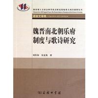 魏晋南北朝乐府制度与歌诗研究
