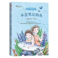 河川成长小说系列:不会哭泣的鱼