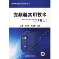 变频器实用技术(富士) 王建 等 机电专业新技术普及丛书 机械工业出版社 9787111372813