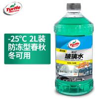 龟牌 -25°C玻璃水 G-4121R 单瓶装 2L
