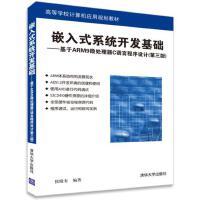 【正版二手书旧书 8成新】嵌入式系统开发基础基于ARM9微处理器C语言程序设计(第三版)() 侯殿有著 清华大学出版社 9787302356592