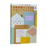 名刺封筒ビジネス文具 名片信封商务文件版式设计书