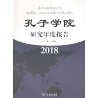 孔子学院研究年度报告(2018)