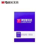 晨光文具 蓝色复写纸复印纸双面蓝色蓝印纸复写纸100张/包 32K(125*185mm)APYVC608 1盒