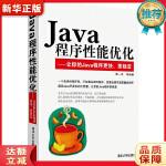 Java程序性能优化――让你的Java程序更快、更稳定 葛一鸣,等 清华大学出版社9787302296256【新华书店