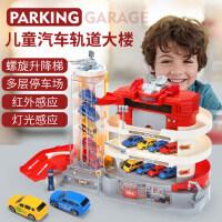 儿童电动轨道车汽车大型停车大楼小汽车玩具停车场男孩宝宝3益智6