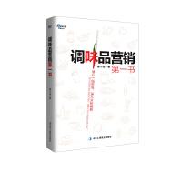 调味品营销第一书――汇源集团首席执行官苏盈福、美赞臣营养品