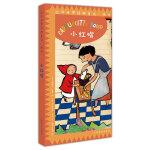 意大利原版引进 拉开世界经典童话绘本:小红帽
