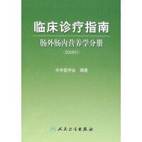 临床诊疗指南・肠外肠内营养学分册(2008版)