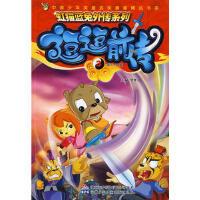 虹猫蓝兔外传系列 逗逗前传 (3) 9787539735436