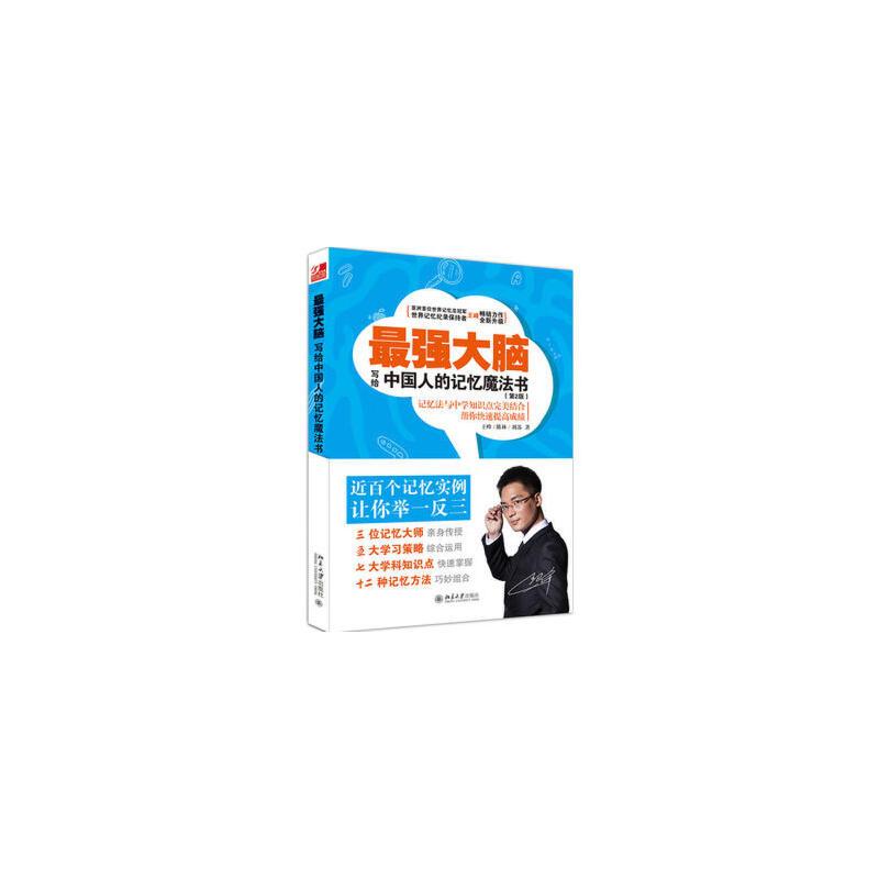 最强大脑:写给中国人的记忆魔法书-第2版