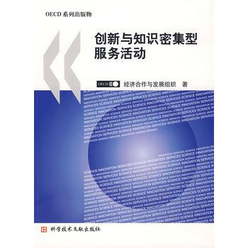 【RT5】创新与知识密集型服务活动 经济合作与发展组织 科技文献出版社 9787502356590 亲,正版图书,欢迎选购!咨询电话:18500558306
