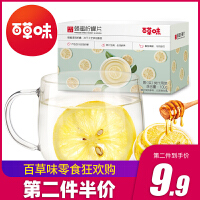 【百草味-蜂蜜柠檬片100g】FD冻干水果干片泡茶袋装花草茶