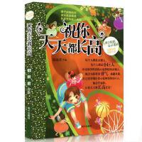 祝你天天都长高 辫子姐姐心灵花园 郁雨君成长故事系列 明天出版社 9-12-14岁儿童文学校园小说 三四五六年级小学生