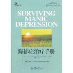 【包邮】 躁郁症治疗手册 E. Fuller Torrey, Michael B. Knable 9787562478