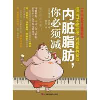 �扰K脂肪,你必��p [日] 青木晃,友利新 著,�T宇�� �g �V西科�W技�g出版社