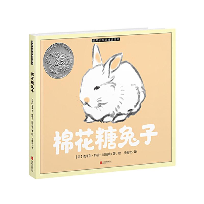棉花糖兔子一个传承半世纪的真实故事,在爱里相遇!荣获1943年凯迪克银奖,著名儿童文学翻译家、《哈利·波特》译者马爱农倾情献译!