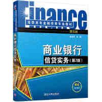 商业银行信贷实务(第2版)