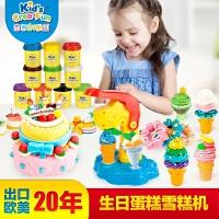 【直降3折起】美食系列彩泥 生日蛋糕冰淇淋套装 橡皮泥粘土益智玩具