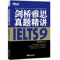 剑桥雅思真题精讲9 雅思真题剑9解析 出国英国留学考试 IELTS9学术类培训类 新东方