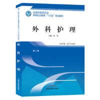 外科护理 第二版 肖凡主编 高等职业教育十三五规划 中国中医药出版社9787513249089