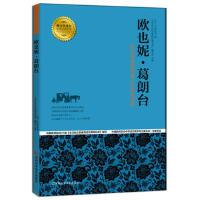 【正版二手9成新】欧也妮 葛朗台 青少年成长必读经典书系 巴尔扎克