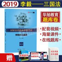 2019年国家法律职业资格考试李毅的三国法.题库卷