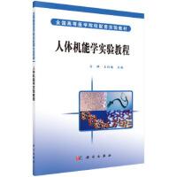 【二手95成新旧书】人体机能学实验教程 9787030179203 科学出版社